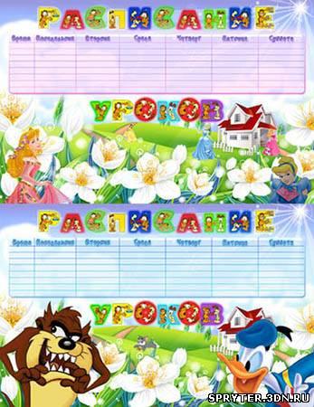 Расписание эталон в word